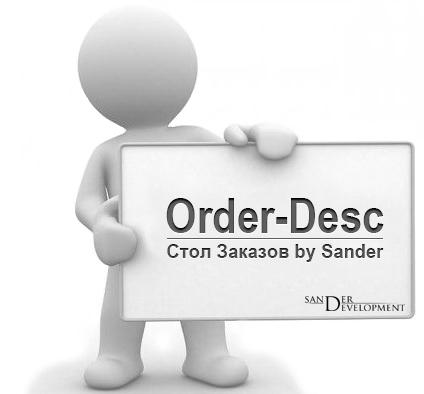 Order-Desc by Sander