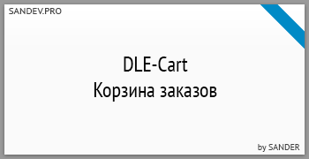 DLE-Cart v1.3.5 Корзина заказов by Sander - upd: 08.04.2020