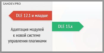 Как установить старый модуль на DLE 13.0 в новой системе управления плагинами